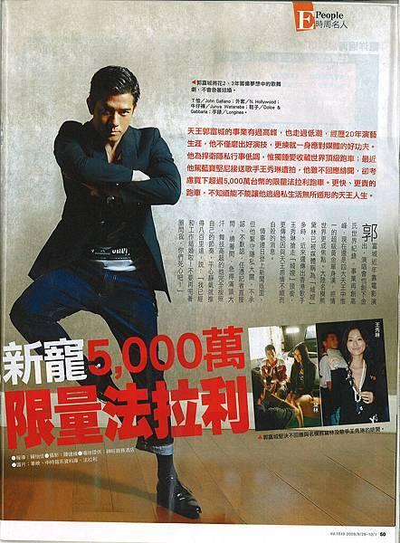 20090925最後單身天王,郭富城新寵5000萬限量法拉利0-1.jpg