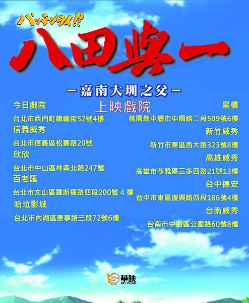 台南上映戲院拷貝.jpg