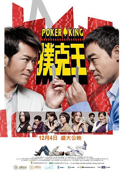 PokerKing main poster full拷貝.jpg