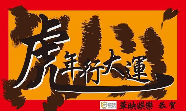 2010虎年恭賀.jpg