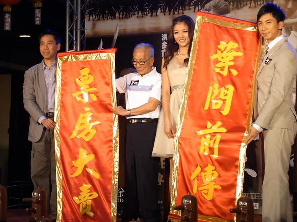 冼國林、葉準、陳嘉桓、杜宇航希望葉問前傳票房大賣.JPG