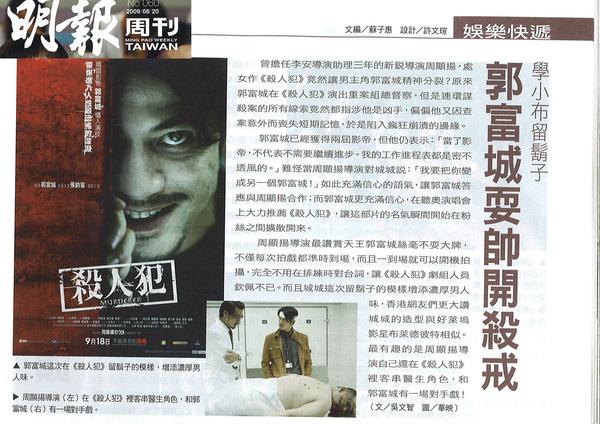 20090820明報週刊 郭富成耍帥開殺戒.jpg