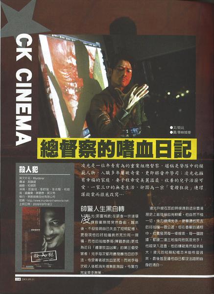 20090901總督察的嗜血日記 戰鬥王1.jpg