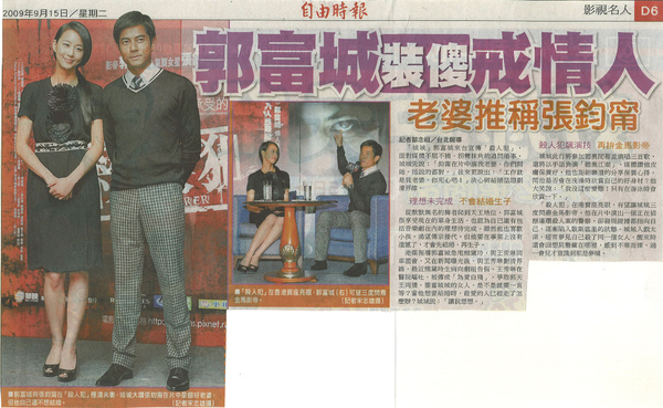 20090915自由時報 郭富城裝傻戒情人 老婆推說張鈞甯.jpg