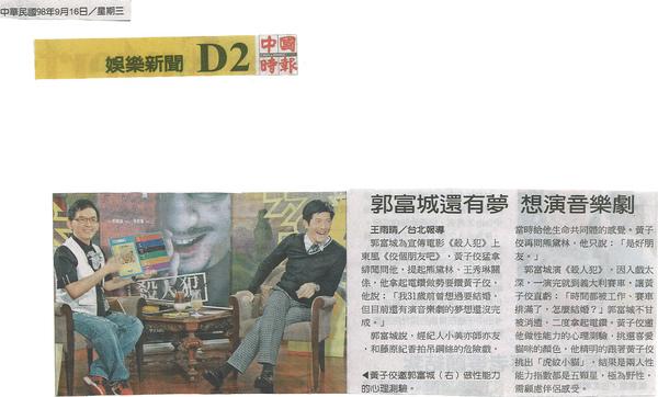 20090916郭富城還有夢 想演音樂劇 中國時報.jpg