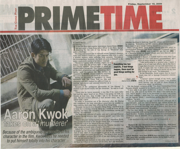 20090918The China Post PRIMETIME Aaron Kwok takes on a 'murderer'.jpg