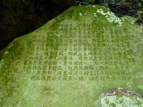 廖添丁洞碑