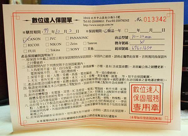 2010年10月2日購入(尚未過保)