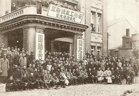 1928台灣工友總聯盟於蓬萊閣成立大會(南京西路163號).jpg