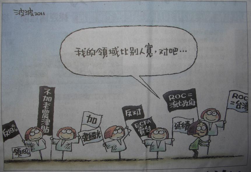 蔡英文的極端正反矛盾對立思維?.bmp