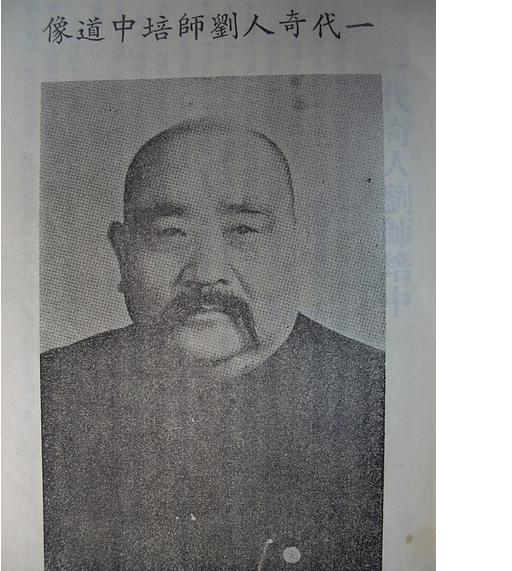 一代仙宗奇人劉師培中.bmp