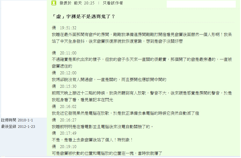 2012年1月23日~龍年初一問是否碰到鬼.bmp