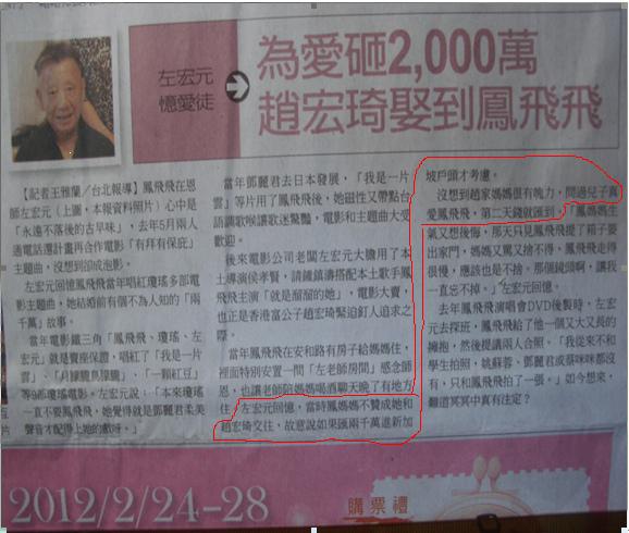 鳳媽收兩千萬才同意女兒出嫁