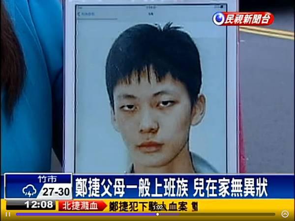 三白眼的捷運殺人魔~鄭捷