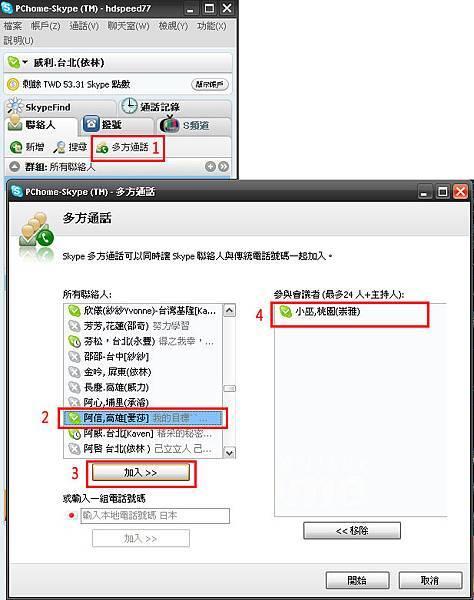 3.8版邀多方通話0408.01.jpg