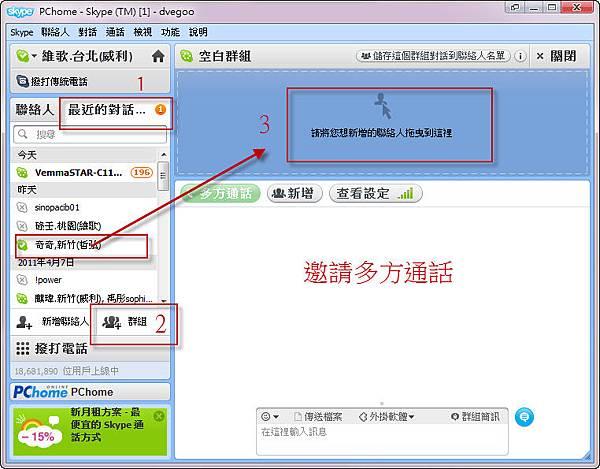 4.0邀請多方通話0408.01.jpg