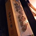 木門牌是出自於日本宮崎縣著名的木匠師傅-小野充次郎之手