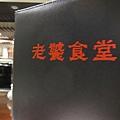 老饕食堂 002.jpg