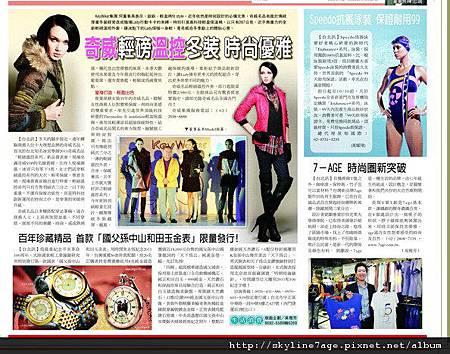 20111103 新聞(框)_1.jpg