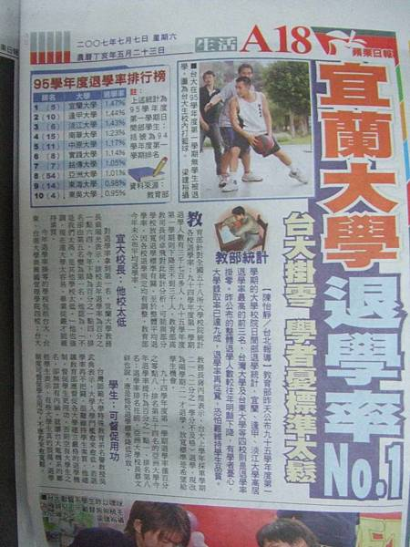 July_07, 2007 宜蘭大學退學率No1(蘋果日報)