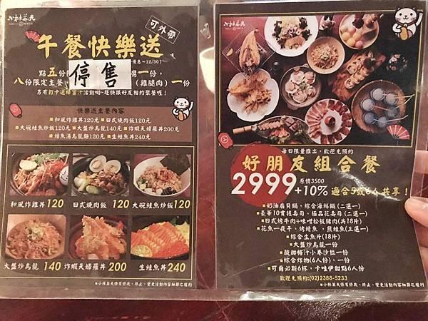 小林英夫菜單