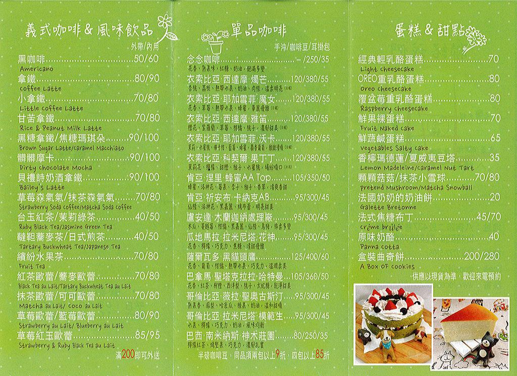 念念咖啡館MENU(2)(1)-2