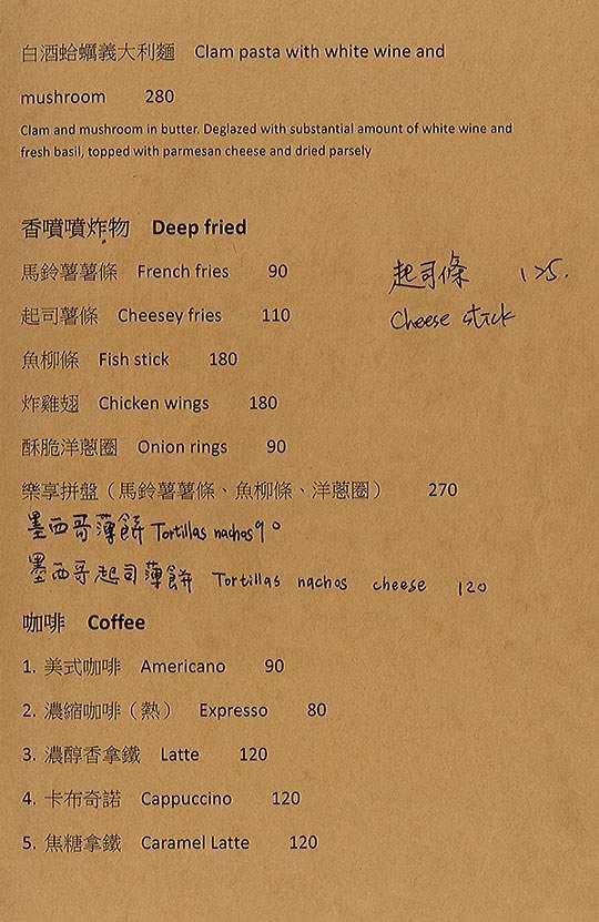 Jana cafe 嚼咖啡菜單