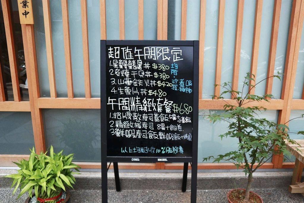 鮨一路壽司店