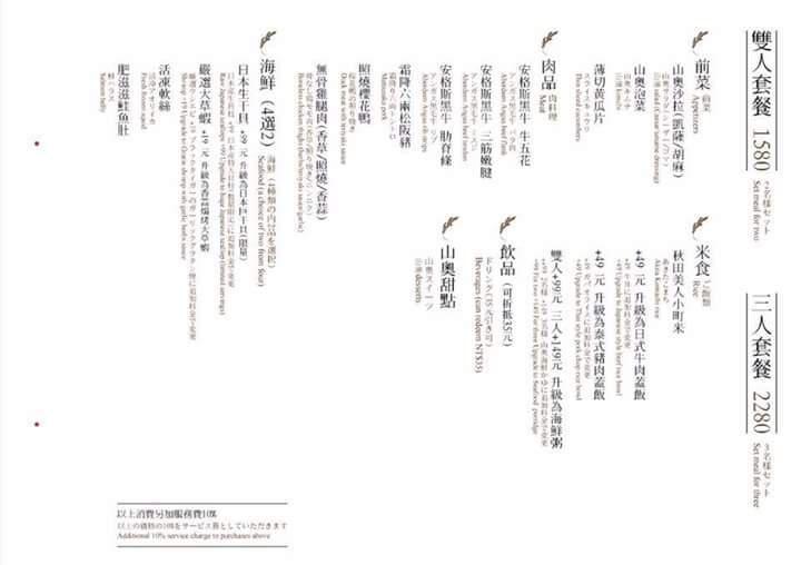 山奧屋菜單