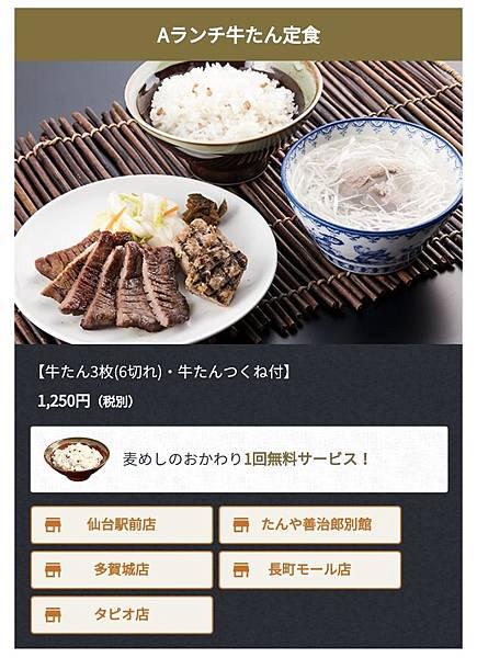 仙台たんや善治郎 菜單