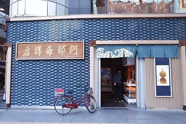 仙台名物 阿部蒲鉾店