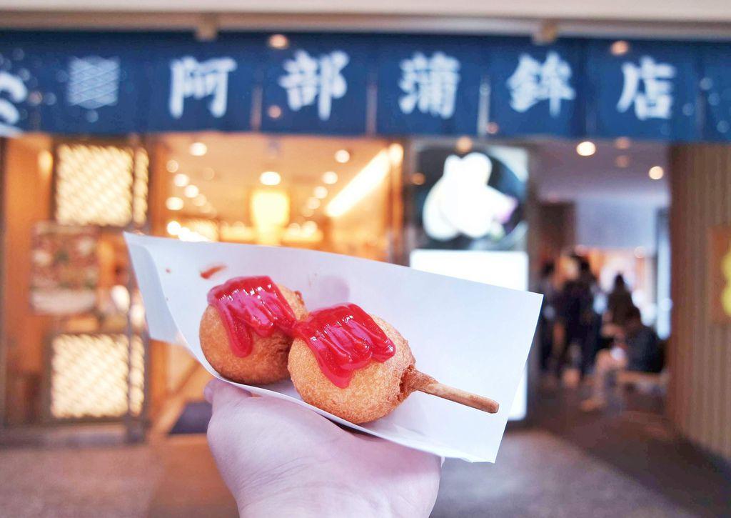 【仙台美食】阿部蒲鉾店,仙台名物炸葫蘆 /青葉通商店街