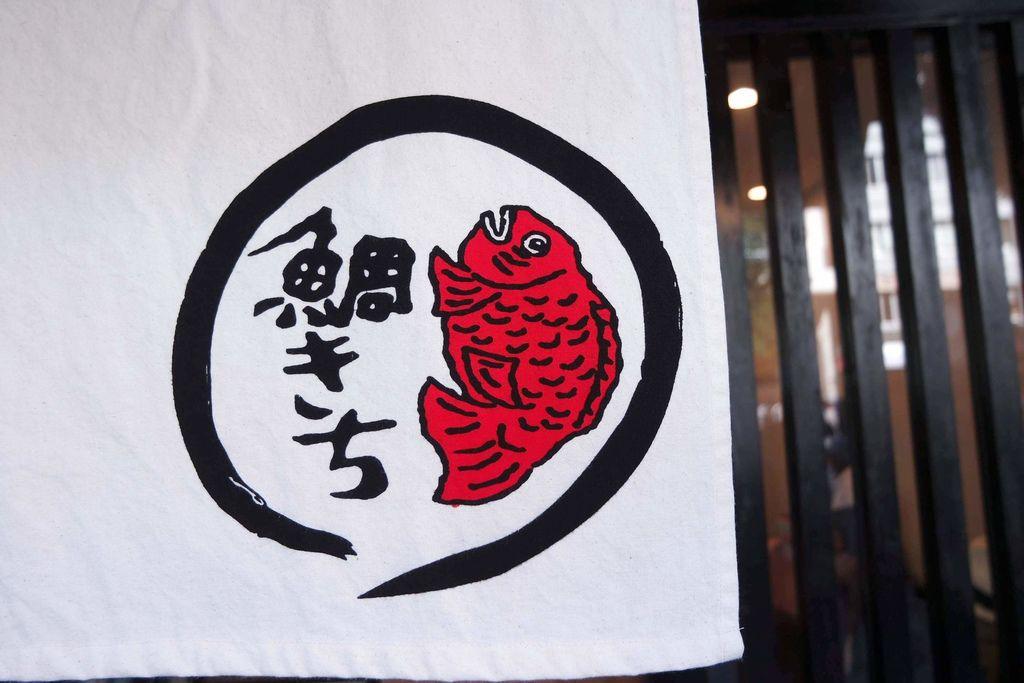仙台商店街名物 鯛魚燒