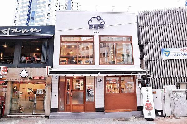 韓國美食 軟雲堂