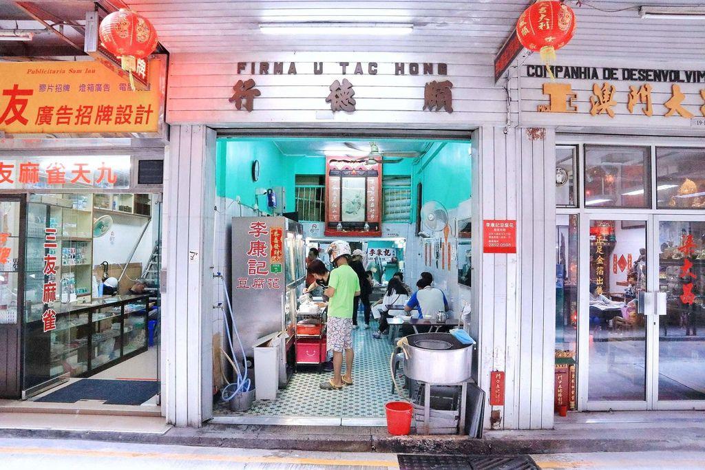 李康記豆腐花