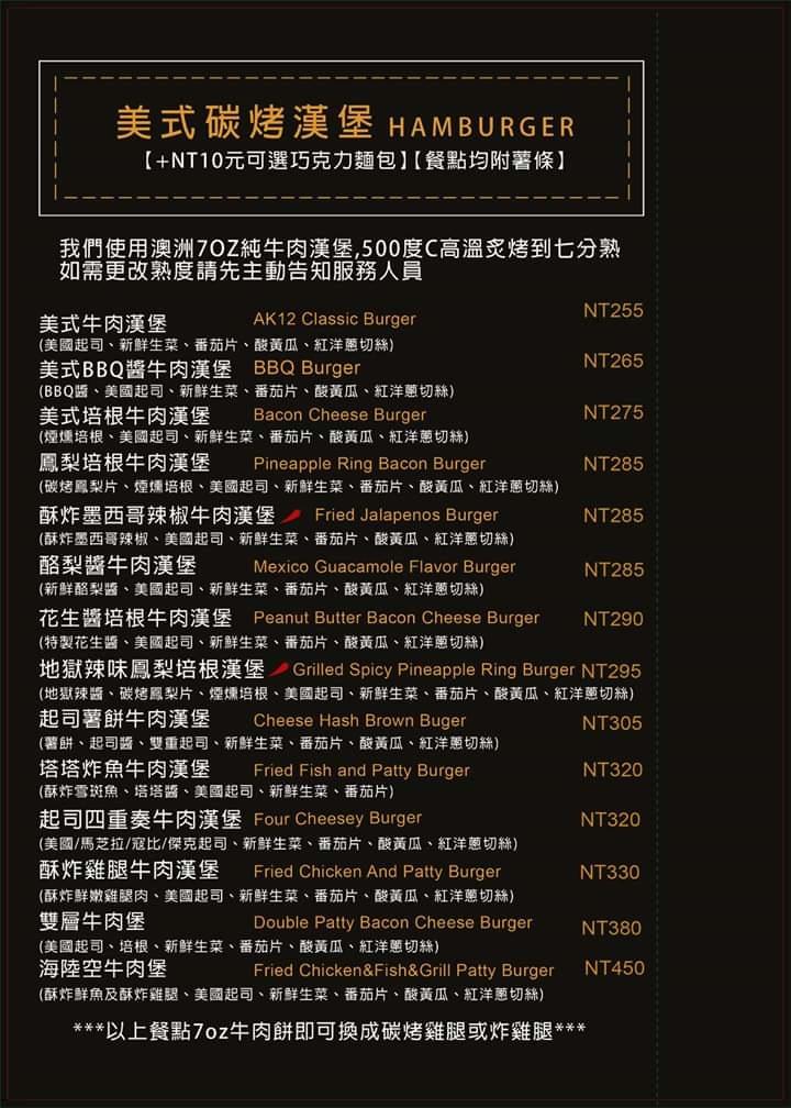AK12美式小館菜單