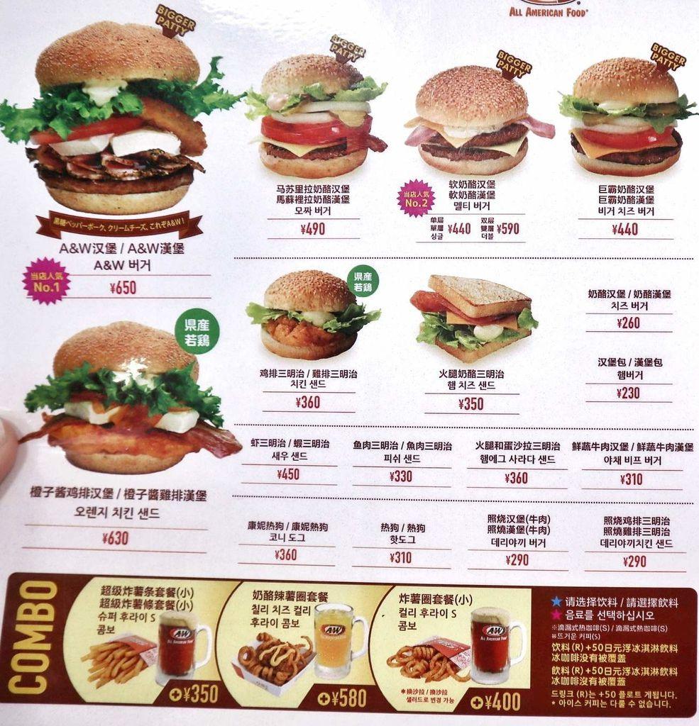 A&W美式漢堡 沖繩