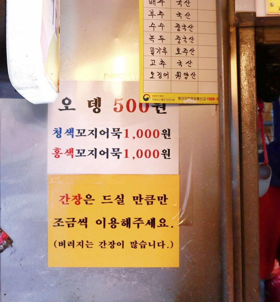韓國大邱美食 廉賣市場