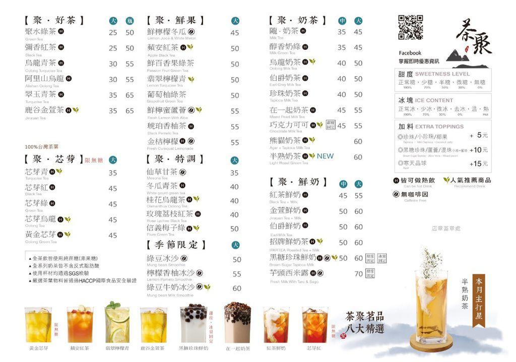 201904-明星精選menu-a4-u8g7p6
