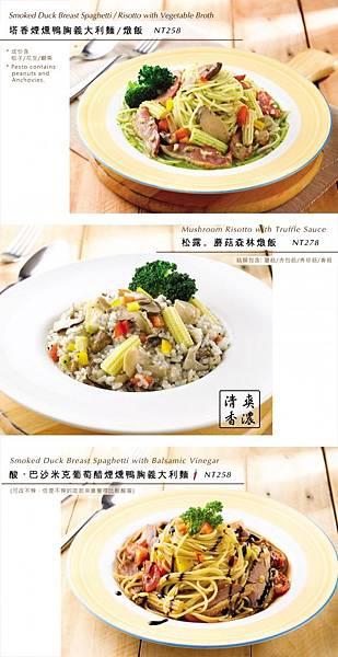 芙歐Fullpasta 義式餐廳菜單