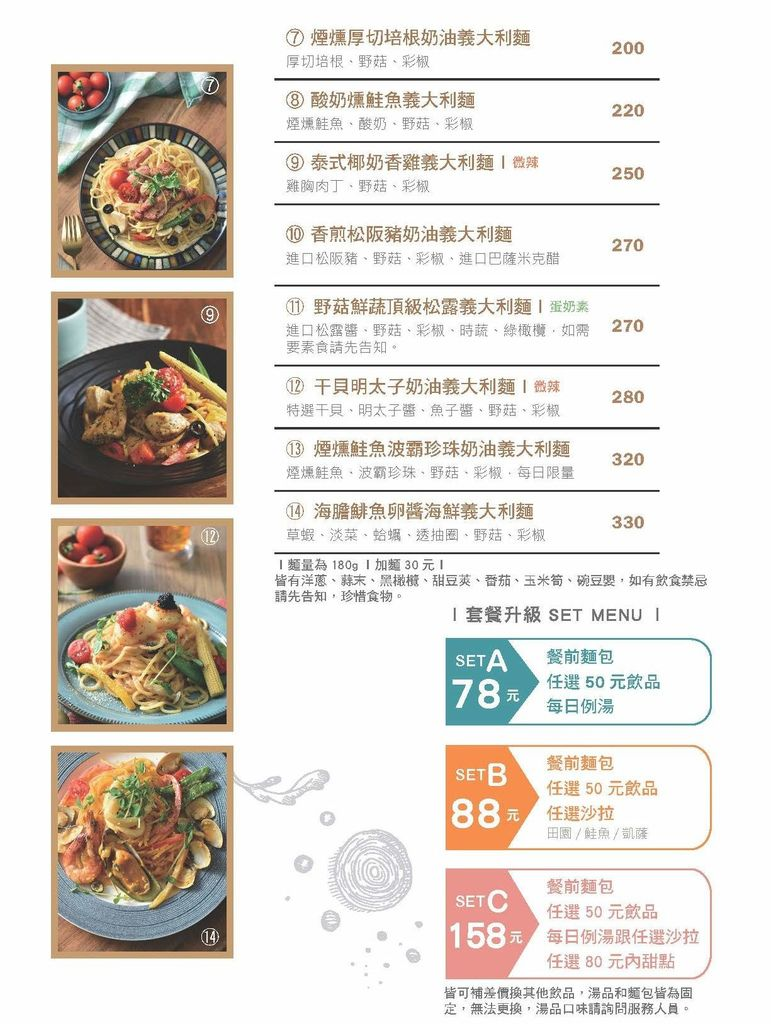 201906菜單04-01