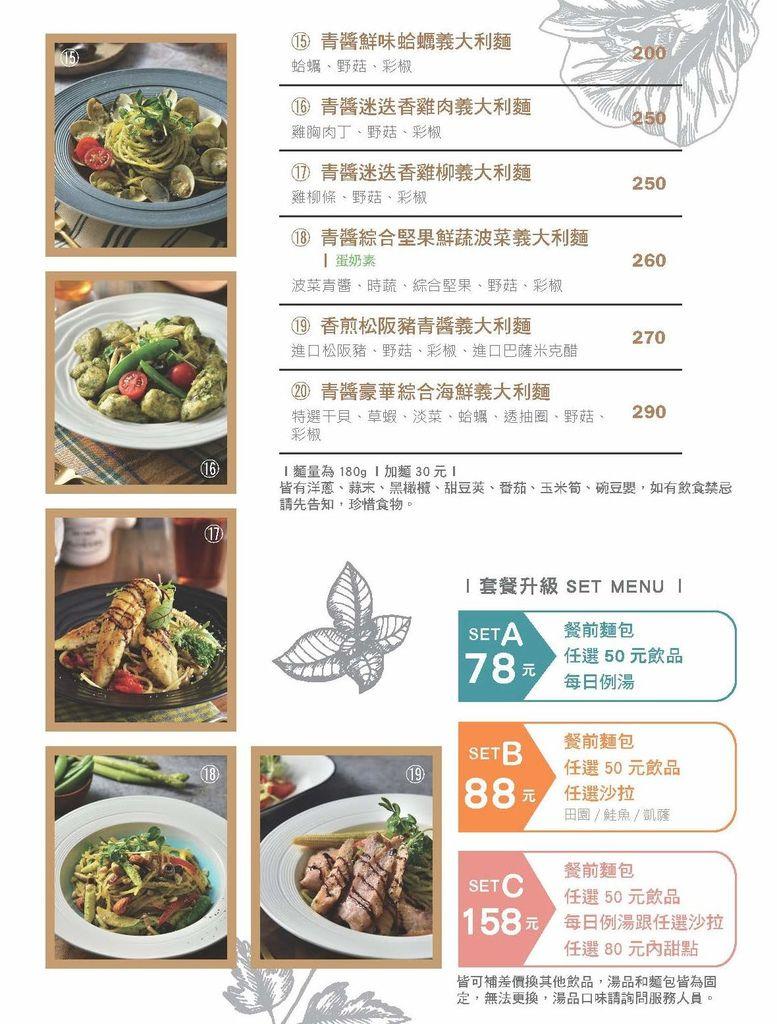 201906菜單05-01