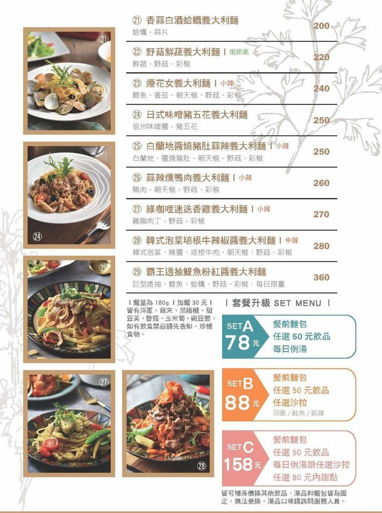 201906菜單06-01