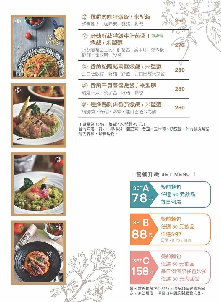 201906菜單07-01