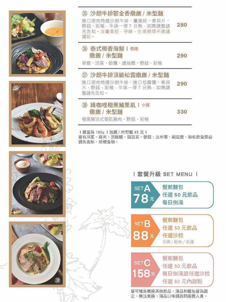 201906菜單08-01