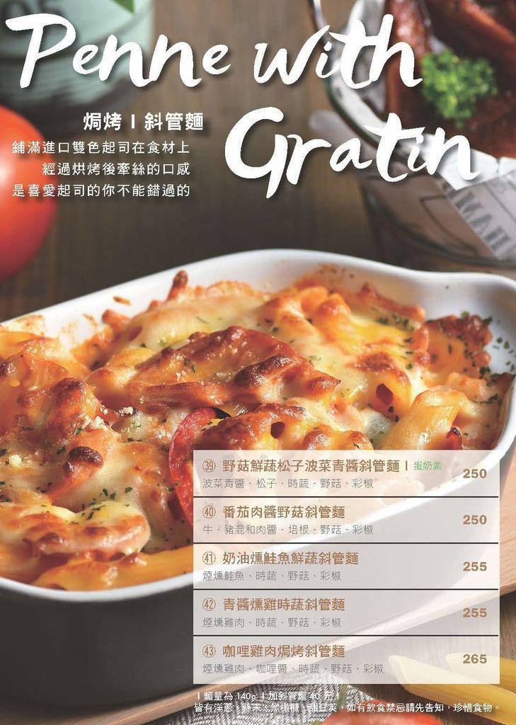 201906菜單08-02