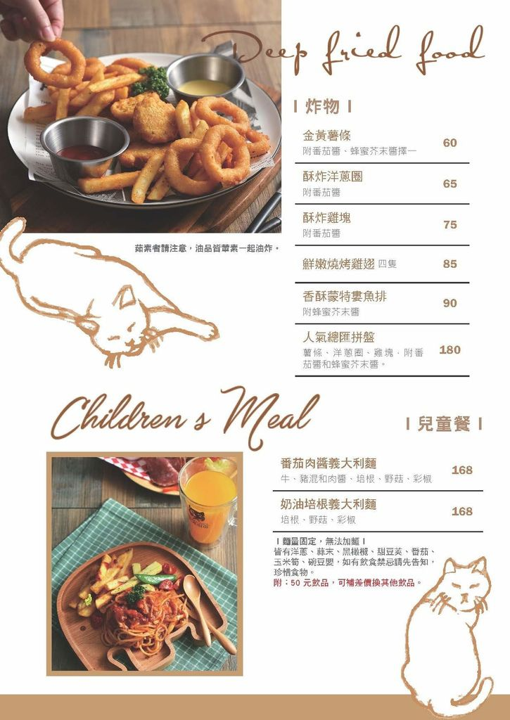 201906菜單09-01