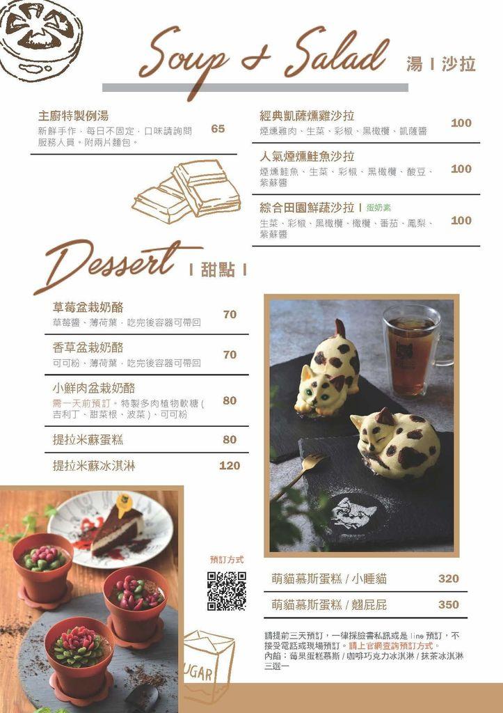 201906菜單10-01