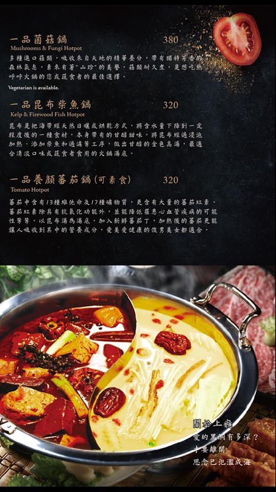 一品言巴渝特色餐館菜單