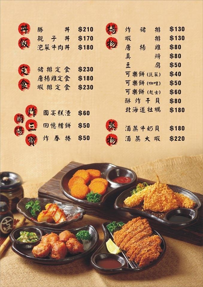 一心拉麵菜單
